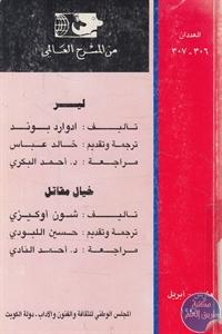 books4arab 1543086 - تحميل كتاب لير وخيار مقاتل - مسرحيتين pdf