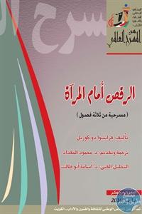 books4arab 1543100 - تحميل كتاب الرقص أمام المرآة - مسرحية pdf لـ فرانسوا دا كوريل