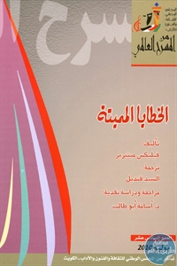 books4arab 1543102 - تحميل كتاب الخطايا المميتة - مسرحية pdf لـ فيليكس ميتيرير