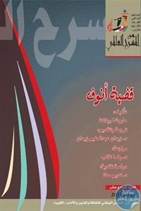 books4arab 1543103 - تحميل كتاب قضية أنوف - مسرحية pdf لـ ماروشا بيلالتا