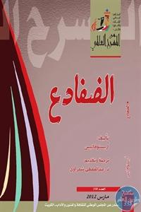 books4arab 1543105 - تحميل كتاب الضفادع - مسرحية pdf لـ أريستوفانيس