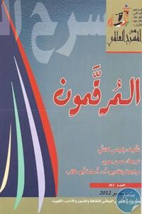 books4arab 1543106 - تحميل كتاب المرقمون - مسرحية pdf لـ إلياس كانتي