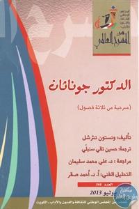 books4arab 1543111 - تحميل كتاب الدكتور جوناثان - مسرحية pdf لـ ونستون تشرشل