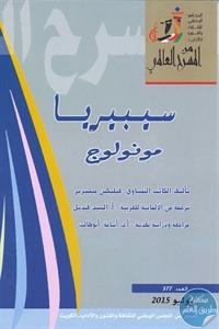 books4arab 1543119 - تحميل كتاب سيبيريا - مونولوج pdf لـ فيليكس ميتيرير