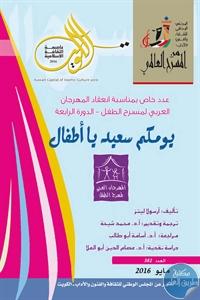 books4arab 1543123 - تحميل كتاب يومكم سعيد يا أطفال - مسرح pdf لـ أرسولاليتز
