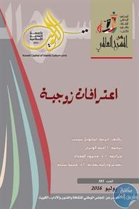 books4arab 1543124 - تحميل كتاب اعترافات زوجية - مسرحية pdf لـ إيريك إيمانويل شميث