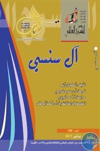 books4arab 1543126 - تحميل كتاب آل سنسي - مسرحية pdf لـ أنطونان أرتو
