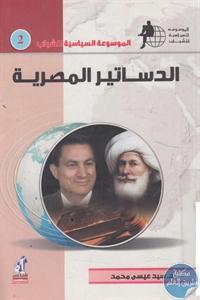 books4arab 1543128 - تحميل كتاب الدساتير المصرية pdf لـ د. سيد عيسى محمد