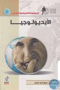books4arab 1543129 - تحميل كتاب الأيديولوجيا pdf لـ د. عمار علي حسن