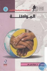 books4arab 1543130 - تحميل كتاب المواطنة pdf لـ د. عماد صيام