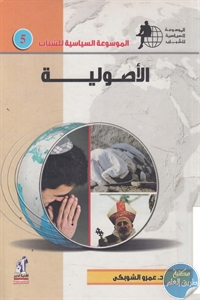 books4arab 1543131 - تحميل كتاب الأصولية pdf لـ د. عمرو الشوبكي