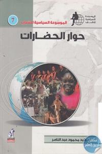 books4arab 1543133 - تحميل كتاب حوار الحضارات pdf لـ د. وليد محمود عبد الناصر
