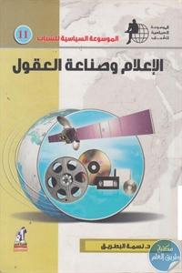 books4arab 1543137 - تحميل كتاب الإعلام وصناعة العقول pdf لـ د. نسمة البطريق