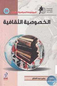 books4arab 1543143 - تحميل كتاب الخصوصية الثقافية pdf لـ بشير عبد الفتاح