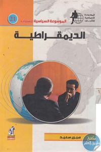 books4arab 1543144 - تحميل كتاب الديمقراطية pdf لـ صبري سعيد