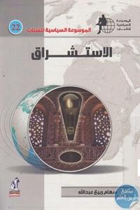 books4arab 1543145 - تحميل كتاب الاستشراق pdf لـ سهام ربيع عبد الله