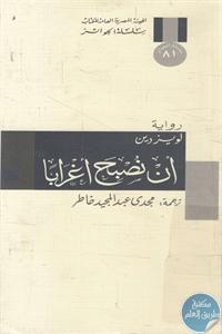 books4arab 1543149 - تحميل كتاب أن نصبح أغرابا - رواية pdf لـ لويز دين