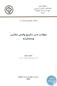 books4arab 1543153 - تحميل كتاب جوانب من تاريخ وادي دادس وحضارته pdf لـ محمد حمام