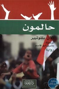 books4arab 1543159 - تحميل كتاب حالمون - رواية pdf لـ آلان بللوتيير