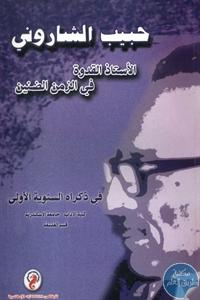 books4arab 1543160 - تحميل كتاب حبيب الشاروني : الأستاذ القدوة في الزمن الضنين pdf