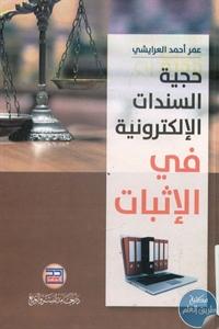books4arab 1543161 - تحميل كتاب حجية السندات الإلكترونية في الإثبات pdf لـ عمر أحمد العرايشي