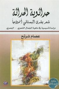 books4arab 1543162 - تحميل كتاب حداثوية الحداثة : شعر بشرى البستاني أنموذجا pdf لـ عصام شرتح