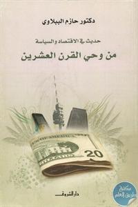 books4arab 1543165 - تحميل كتاب حديث في الإقتصاد والسياسة من وحي القرن العشرين pdf لـ د. حازم الببلاوي
