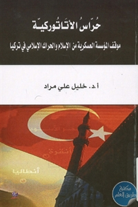 books4arab 1543166 - تحميل كتاب حراس الأتاتوركية pdf لـ د. خليل علي مراد