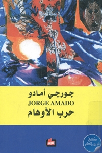 books4arab 1543167 - تحميل كتاب حرب الأوهام pdf لـ جورجي أمادو