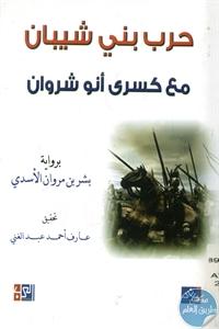 books4arab 1543168 - تحميل كتاب حرب بني شيبان مع كسرى أنو شروان pdf