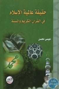 books4arab 1543175 - تحميل كتاب حقيقة عالمية الإسلام في القرآن الكريم والسنة pdf لـ عيسى محسن