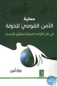 books4arab 1543177 - تحميل كتاب حماية الأمن القومي للدولة pdf لـ نوزاد أمين