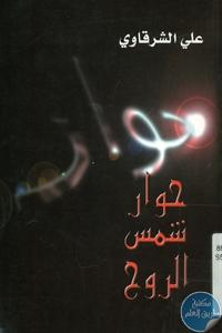 books4arab 1543179 - تحميل كتاب حوار شمس الروح - قصائد عامة pdf لـ علي الشرقاوي