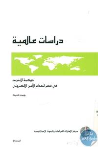 books4arab 1543181 - تحميل كتاب حوكمة الإنترنت في عصر انعدام الأمن الإلكتروني pdf لـ روبرت كنيك