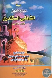 books4arab 1543182 - تحميل كتاب حياة سراج الدين الشاطبي السكندري (585-683 هـ) pdf لـ محمد عبد السلام سلاطين