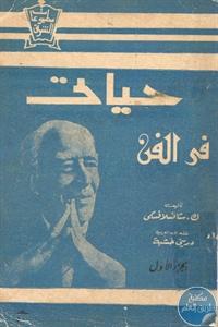 books4arab 1543183 - تحميل كتاب حياتي في الفن pdf لـ ك. ستانسلافسكي