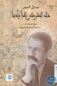 books4arab 1543184 - تحميل كتاب منازل النص : خالد الكركي ناقدا وأديبا pdf لـ مجموعة مؤلفين